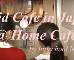日本のメイドカフェ海外の反応
