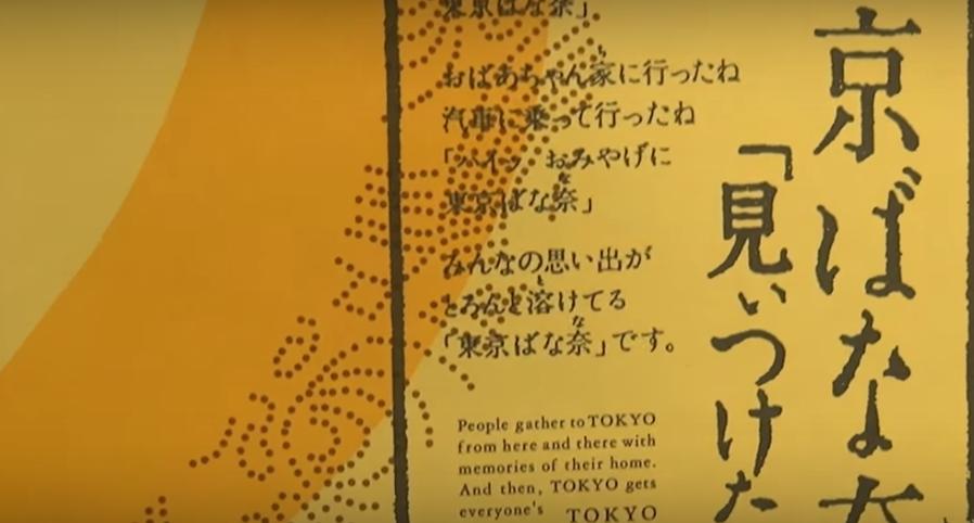 【海外の反応】外国人「東京ばな奈大好き!」東京の代表的なお土産のレビュー