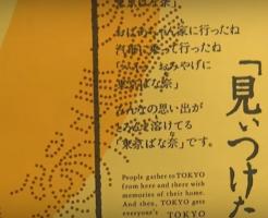 東京ばな奈海外の反応