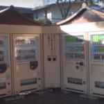 【海外の反応】「子供がタバコや酒を買わないの?」日本の自動販売機に寄せられた声